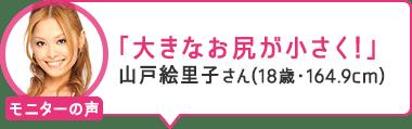 「大きなお尻が小さく!」山戸絵里子さん(18歳・164.9cm)