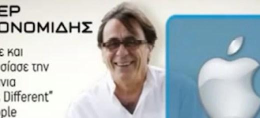 Πίτερ Οικονομίδης