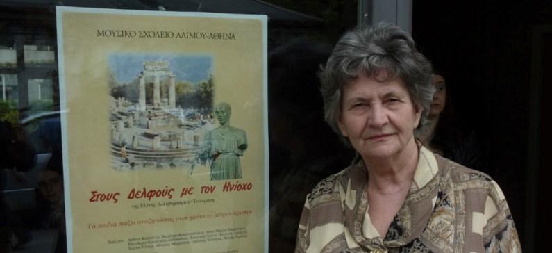Η συγγραφέας του ανεκπλήρωτου ονείρου της επιστροφής στην πατρίδα