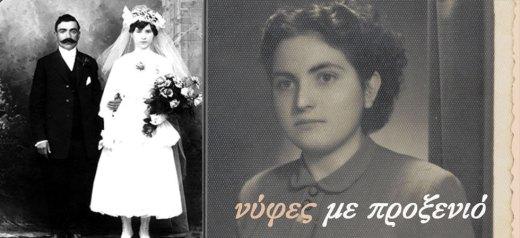 Proxy Brides: Experiences and Testimonies of Greek Women in Australia