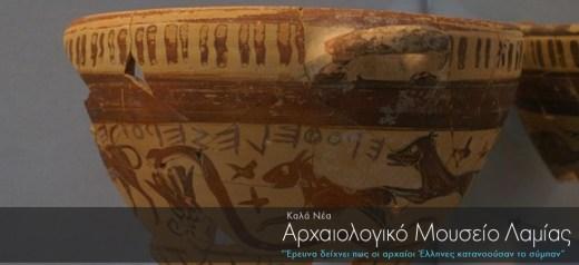 Έρευνα δείχνει πως οι αρχαίοι Έλληνες κατανοούσαν το σύμπαν