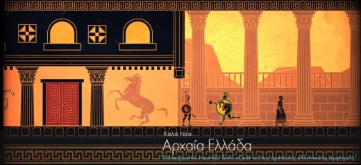 Ηλεκτρονικό παιχνίδι δίνει «ζωή» στους αρχαίους ελληνικούς αμφορείς