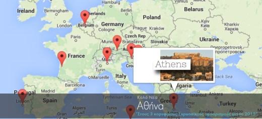 Η Αθήνα στους 3 κορυφαίους Ευρωπαϊκούς προορισμούς για το 2015