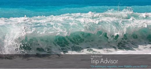 Οι καλύτερες παραλίες στην Ελλάδα για το 2015