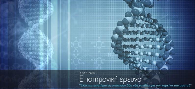 Έλληνες επιστήμονες εντόπισαν δύο νέα γονίδια για τον καρκίνο του μαστού