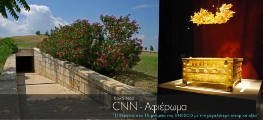 CNN: Η Βεργίνα στα 10 μνημεία της UNESCO με την μεγαλύτερη ιστορική αξία
