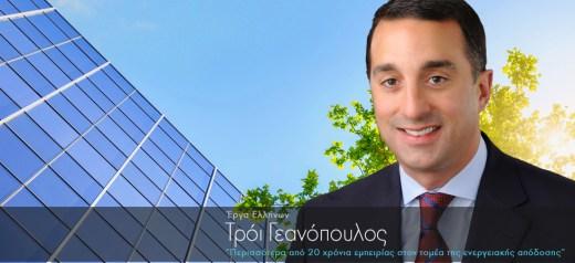 Επιτυχημένος επιχειρηματίας με περισσότερα από 20 χρόνια εμπειρίας στον τομέα της ενεργειακής απόδοσης