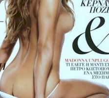 Κατερίνα Στικούδη διαφημίζει σώμα
