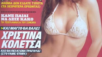 Χριστίνα Κολέτσα εξώφυλλα περιοδικών