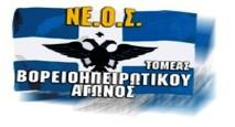 Boreio Epirus