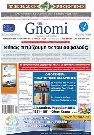 7e47d1bd6c Μοναδικά πασχαλινά δώρα στο Μουσείο Ακρόπολης - ELLINIKI GNOMI • Die ...
