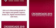 برنامج Crossroads الصيفي