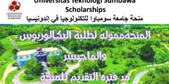 منحة جامعة سومباوا للتكنولوجيا لدراسة البكالوريوس والماجستير في إندونيسيا (ممولة بالكامل)