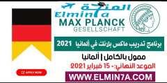 تدريب ماكس بلانك الصيفي في ألمانيا 2021 | ممولة بالكامل