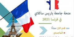 منحة جامعة باريس ساكلاي لدراسة الماجستير في فرنسا 2021 (ممولة)