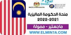 منحة الحكومة الماليزية 2022 للحصول على الماجستير في ماليزيا (ممولة بالكامل)