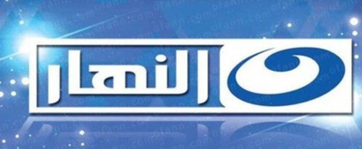 تردد قناة النهار اليوم على النايل سات 2019alnahar Alyoum