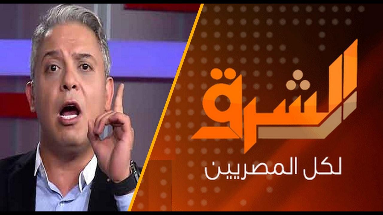 تردد قناة الشرق 2019 على سهيل سات و هوت بيرد و النايل سات
