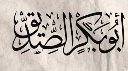 نبذة عن الخليفة أبو بكر الصديق