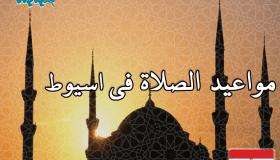 مواقيت الصلاة فى أسيوط، مصر اليوم #Tareekh
