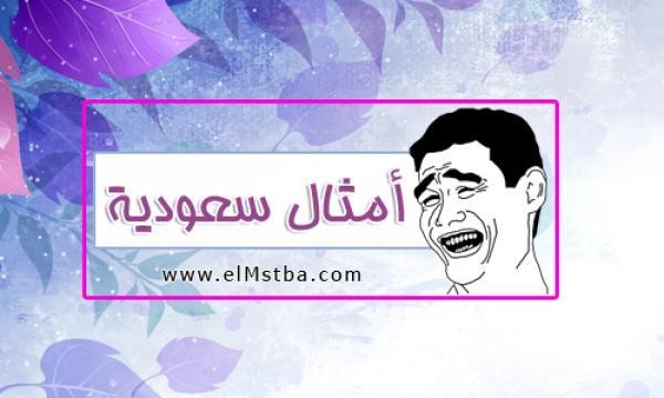 أشهر أمثال سعودية شعبية قديمة ومعناها