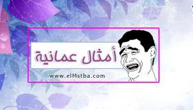 أشهر أمثال عمانية شعبية قديمة ومعناها