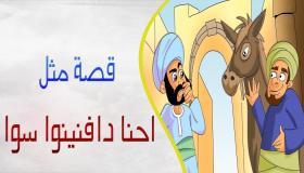أمثال شعبية مصرية قديمة