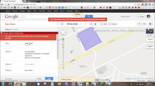إضافة موقع على خرائط جوجل