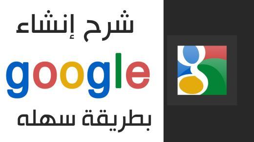 إنشاء حساب على جوجل