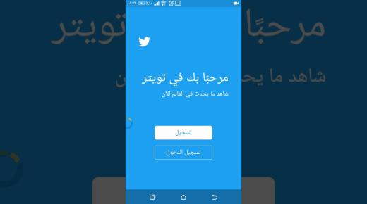 إنشاء حساب في تويتر دون إيميل