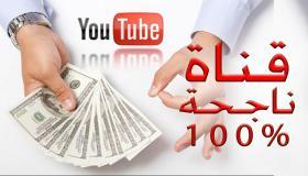 إنشاء قناة في يوتيوب