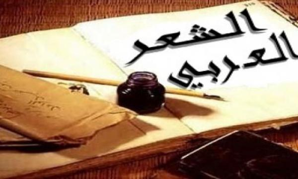 تعرف على بحور الشعر وتفعيلاتها في اللغة العربية