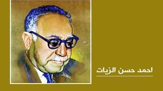 أحمد حسن الزيات .. مسيرة أدبية حافلة
