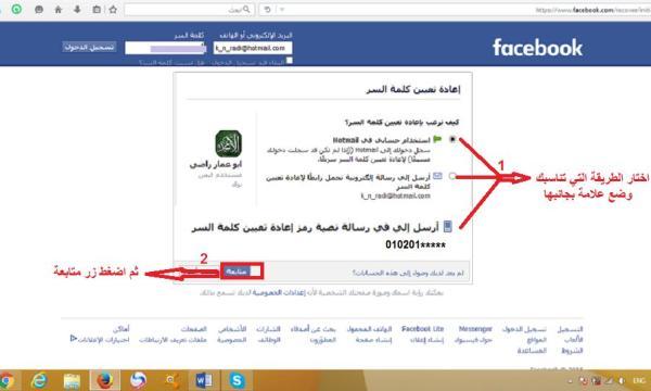 كيفية استرجاع كلمة مرور حساب فيس بوك