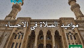 مواقيت الصلاة فى الأحساء، السعودية اليوم #2Tareekh