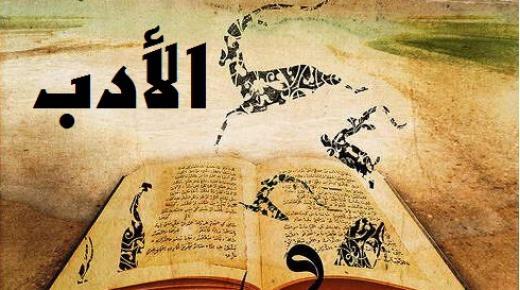الأدب في العصر الإسلامي