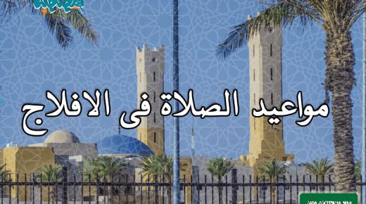 مواقيت الصلاة فى الأفلاج، السعودية اليوم #2Tareekh