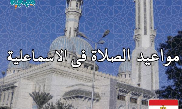 مواقيت الصلاة فى الإسماعيلية، مصر اليوم #Tareekh