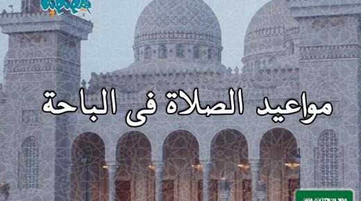 مواقيت الصلاة فى الباحة، السعودية اليوم #2Tareekh