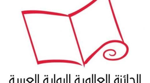 جائزة البوكر .. الجائزة العالمية للراوية العربية