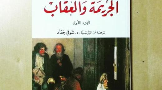 تحميل رواية الجريمة والعقاب الجزء الأول pdf