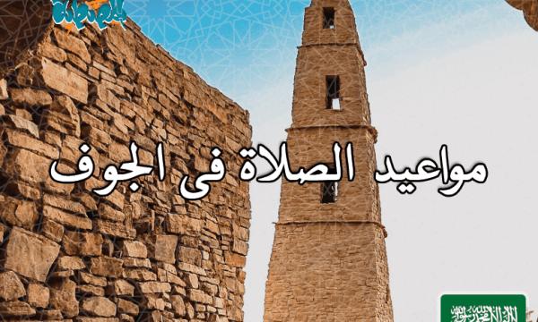 مواقيت الصلاة فى الجوف، السعودية اليوم #2Tareekh