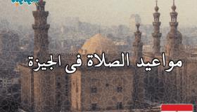 مواقيت الصلاة فى الجيزة، مصر اليوم #Tareekh