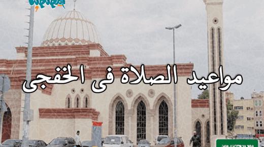 مواقيت الصلاة فى الخفجى، السعودية اليوم #2Tareekh