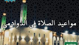 مواقيت الصلاة فى الدوادمى، السعودية اليوم #2Tareekh