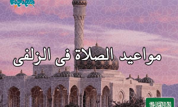 مواقيت الصلاة فى الزلفى، السعودية اليوم #2Tareekh