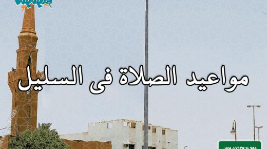 مواقيت الصلاة فى السليل، السعودية اليوم #2Tareekh