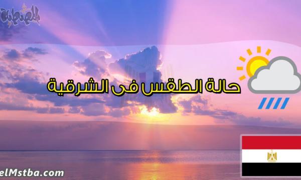 حالة الطقس فى الشرقية، مصر اليوم #Tareekh