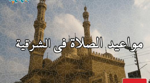 مواقيت الصلاة فى الشرقية، مصر اليوم #Tareekh