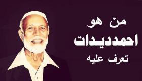 الشيخ أحمد ديدات